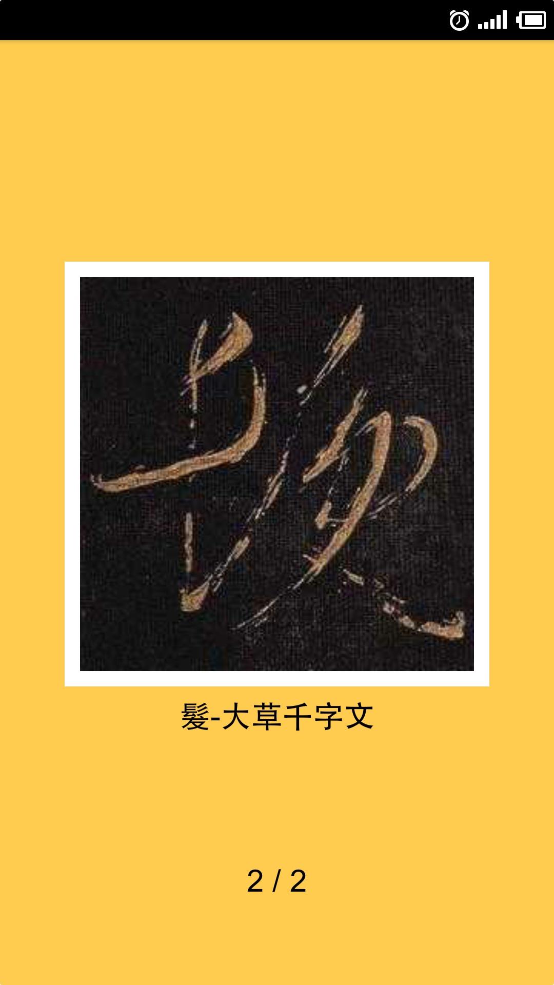 怀素草书字典