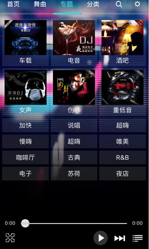 深港DJ音乐盒截图