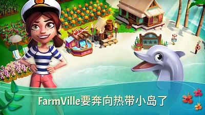开心农产:热带度假