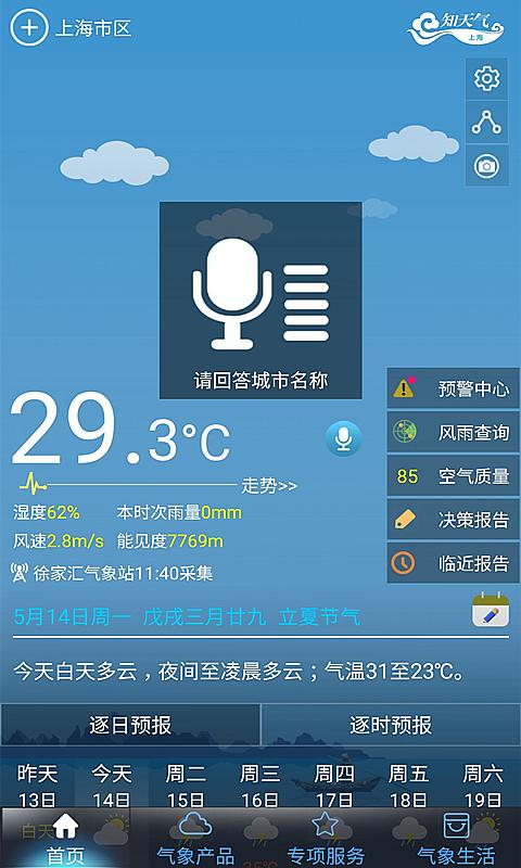 上海知天气