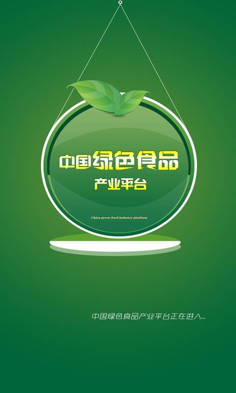 中国绿色食品产业平台截图