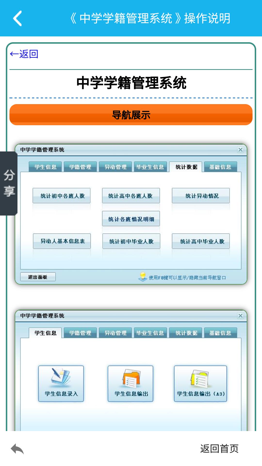 中学学籍管理系统