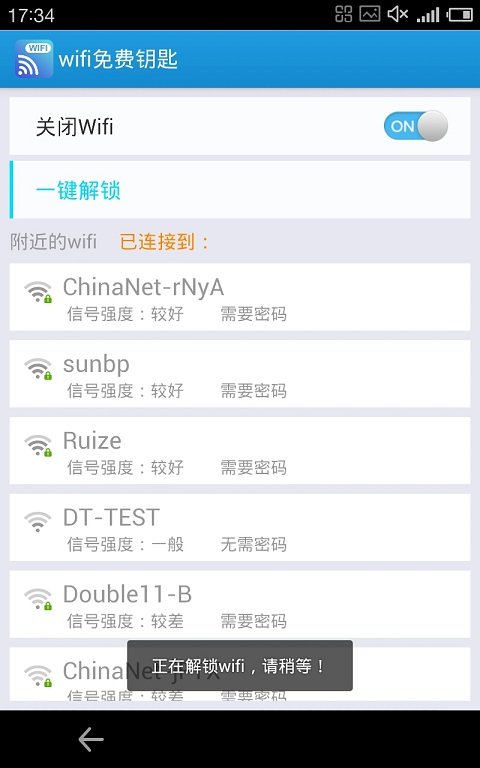 wifi免费钥匙截图
