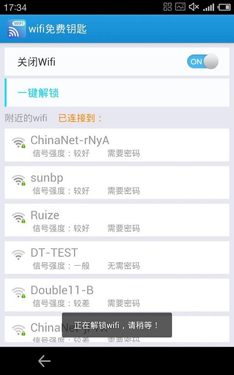 wifi免费钥匙