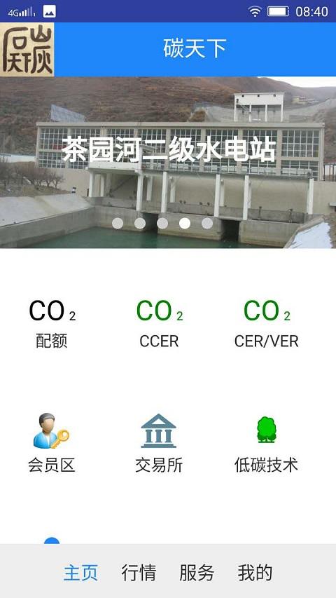 碳天下截图