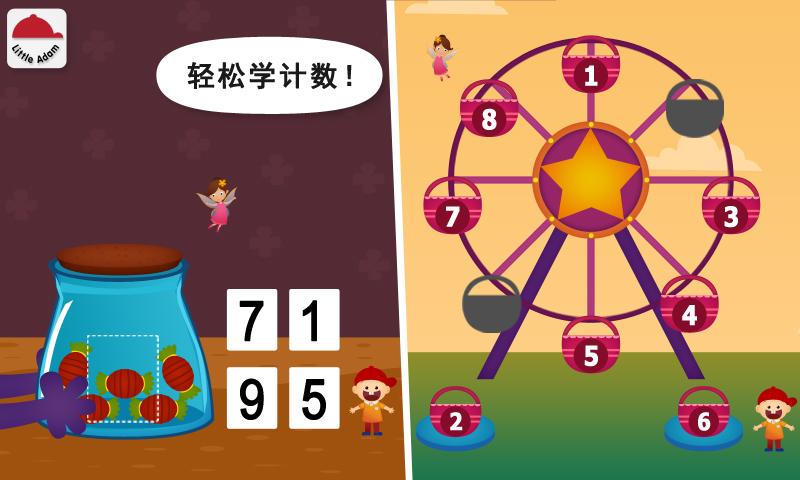 阳阳儿童数学逻辑思维训练