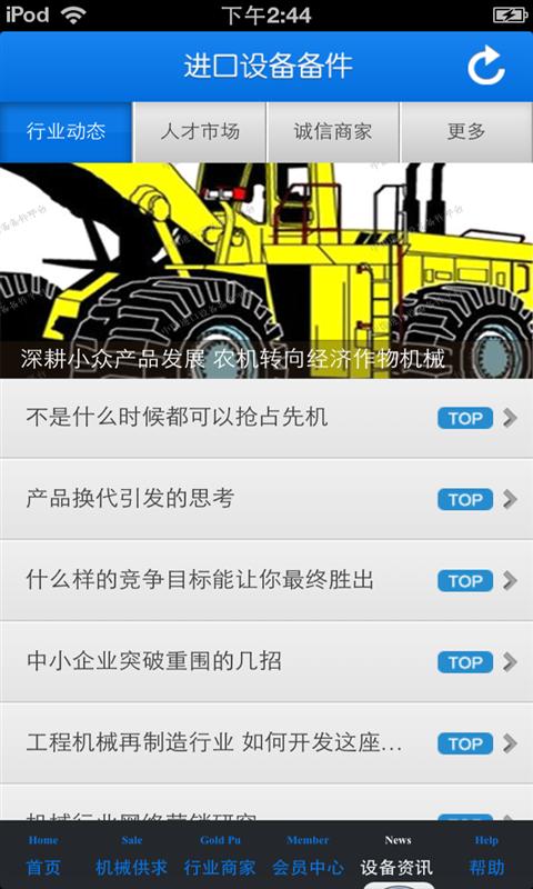 中国进口设备备件平台