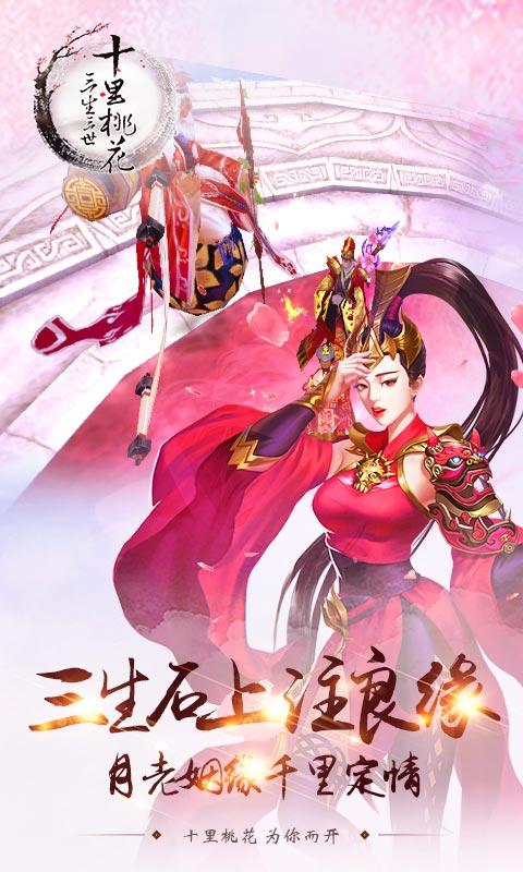 三生三世十里桃花(官方版)