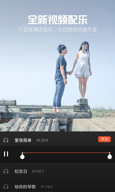 乐秀视频编辑器下载_乐秀视频编辑器V7.9.7 c