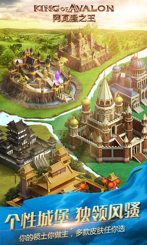 阿瓦隆之王-权利游戏截图
