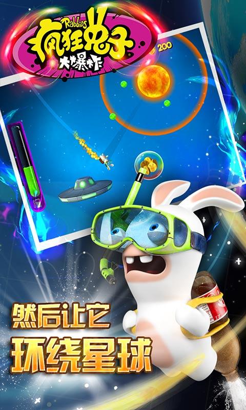 疯狂兔子大爆炸截图
