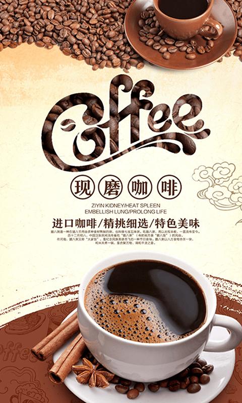 咖啡情调截图