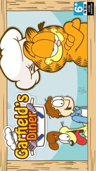 加菲猫餐厅 无限金币版