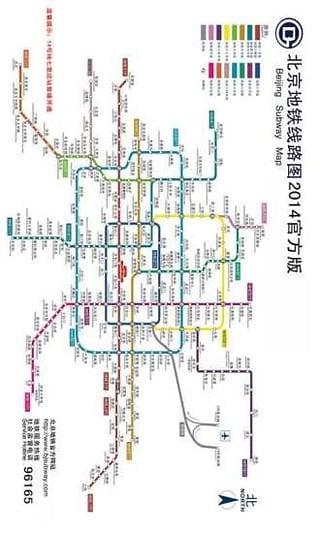 北京地铁线路图 2015年北京地铁线路图图片