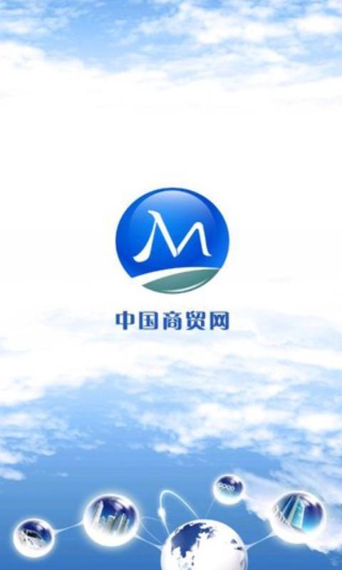 中国商贸网截图