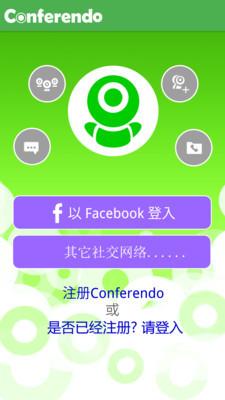 康夫视频Conferendo