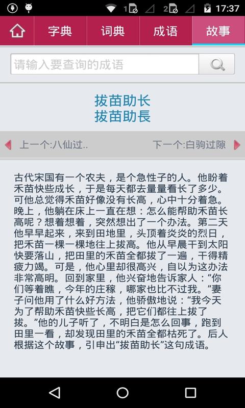 中华辞典截图