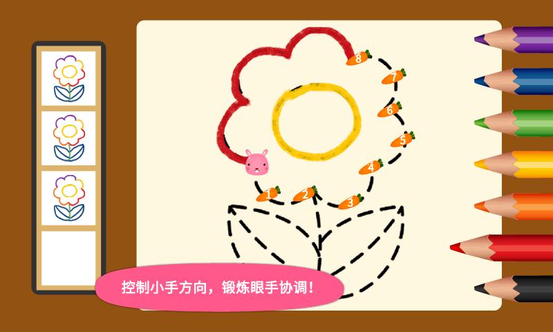阳阳爱写字截图
