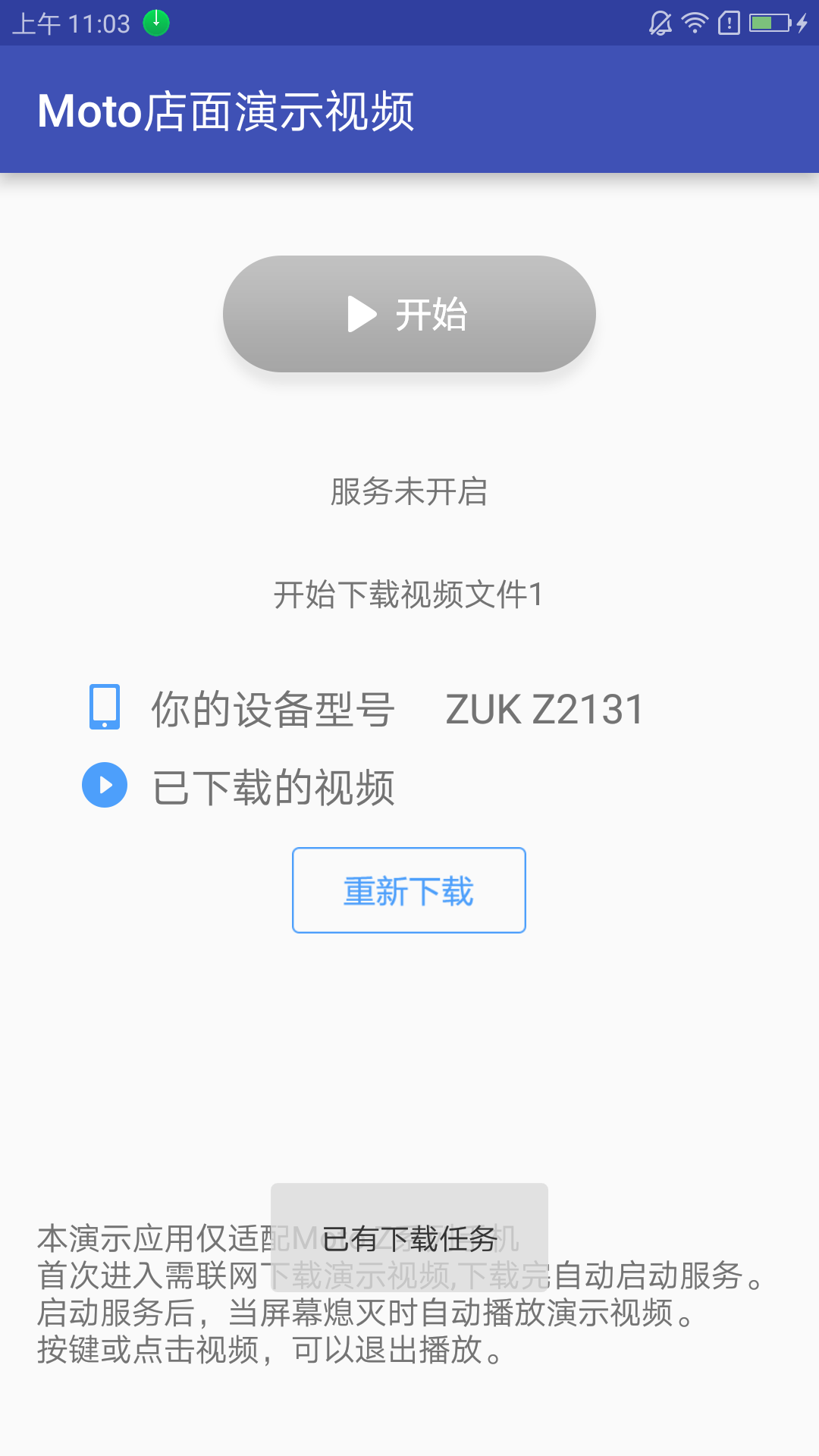 Moto店面演示程序