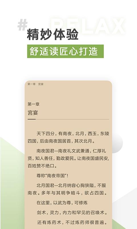 TXT免费全本追书截图