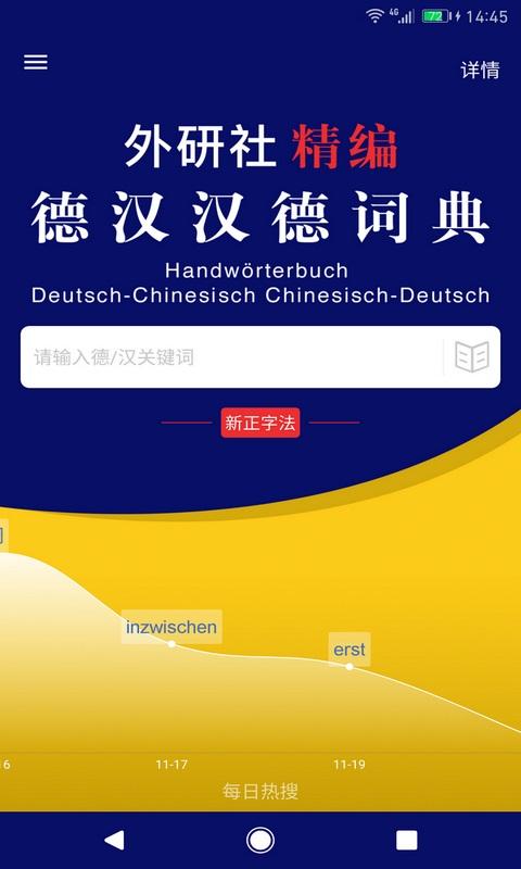 外研精编德语词典
