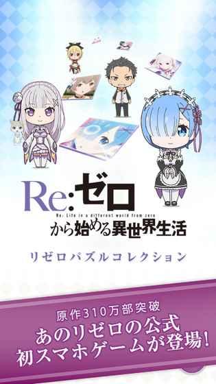 Re:从零开始的异世界生活 拼图收集