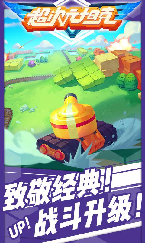 超次元坦克截图