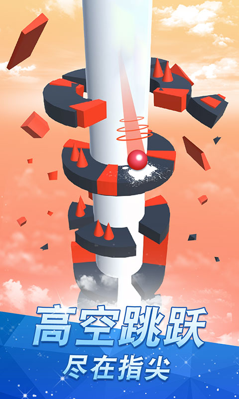 高台跳球-3D跳跳球截图