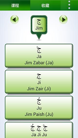 学习阿拉伯语截图