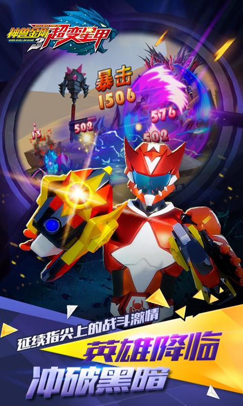 神兽金刚3超变星甲