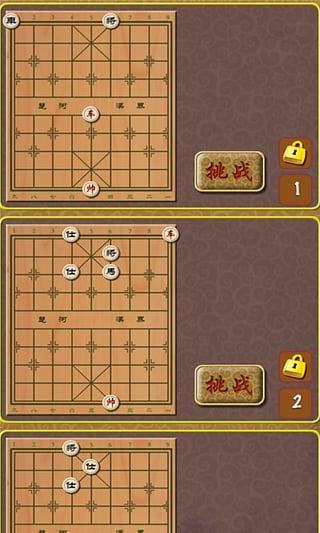 中国象棋大师下载_中国象棋大师v1.8图片