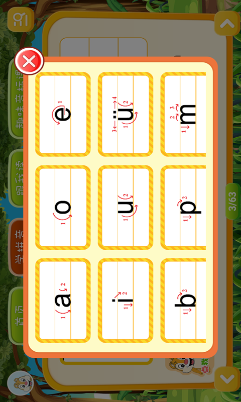 拼音入门学习