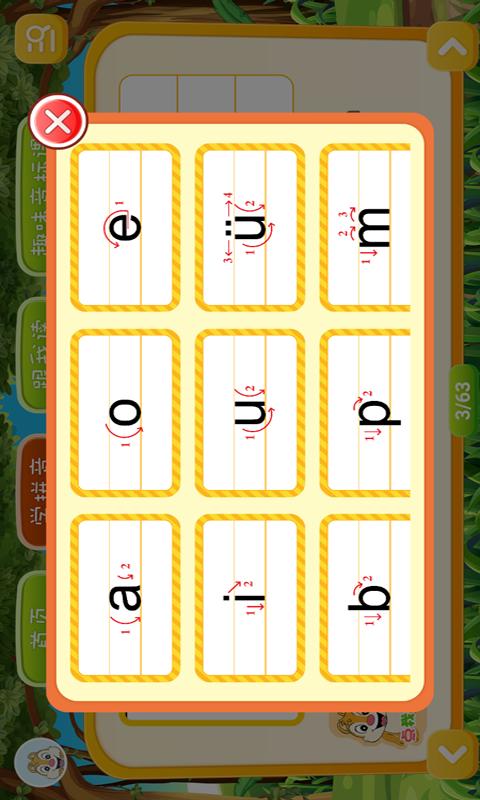 小学拼音学习截图