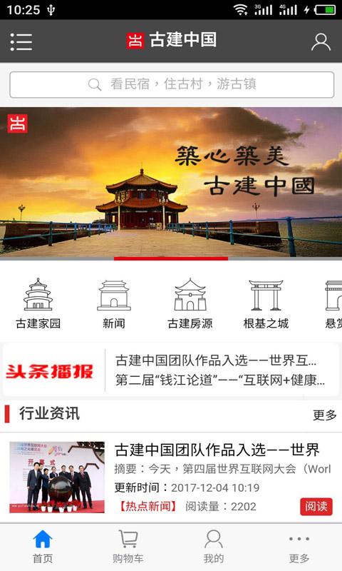 古建家园古建中国截图