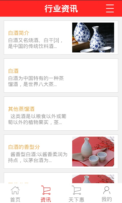 中国白酒网