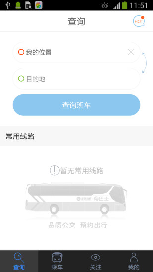 深圳e巴士