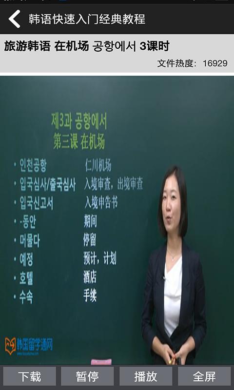 韩语快速入门经典教程