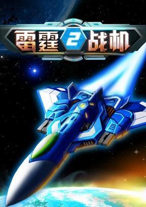 雷霆战机2(完美版)截图