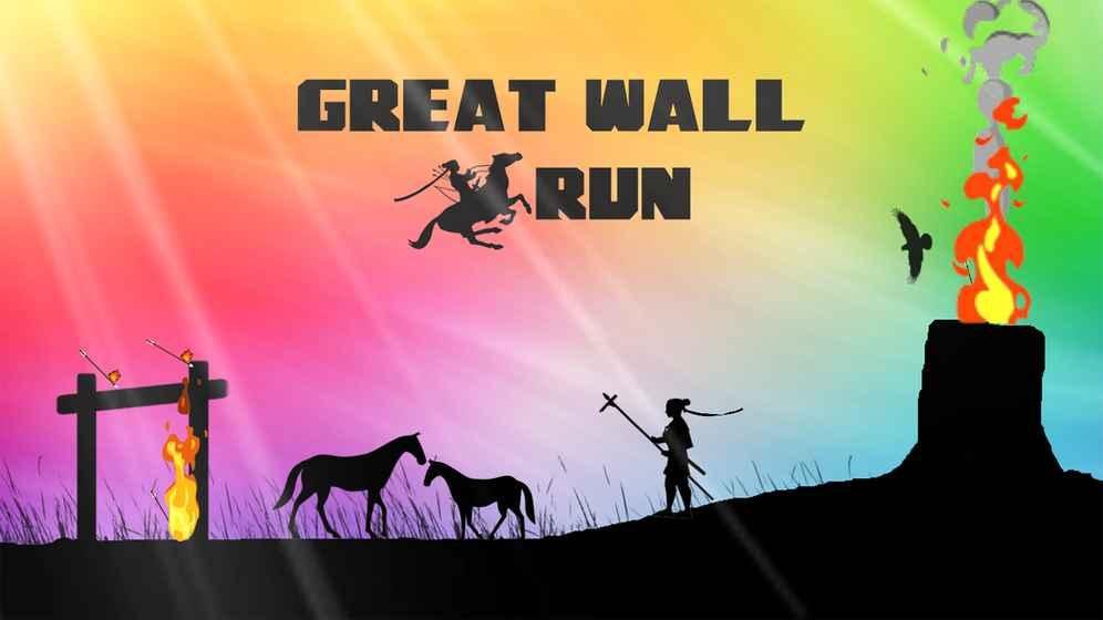 长城Run