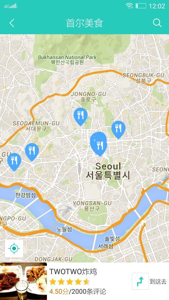 梦想旅行韩国专版截图