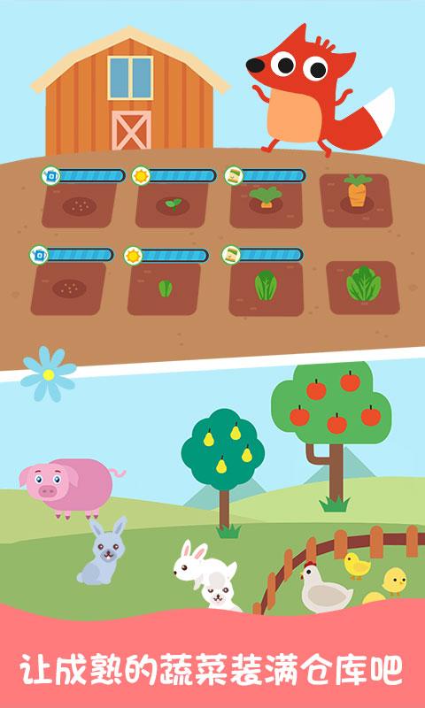 儿童免费游戏截图