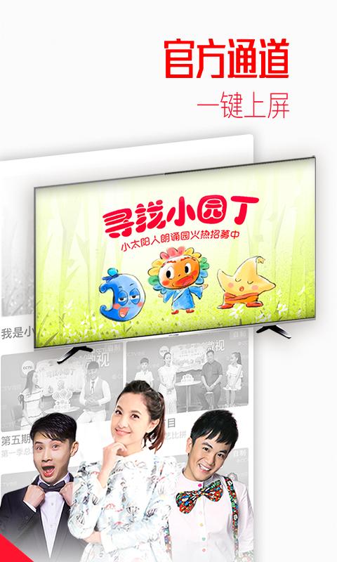 CCTV微视-央视手机电视直播社交