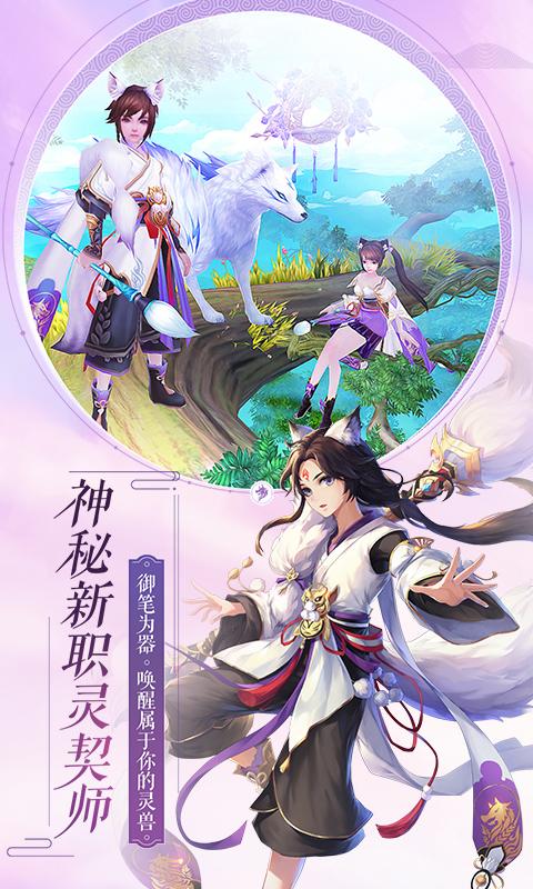 诛仙(新春版)