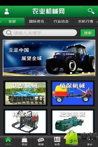 农业机械网截图