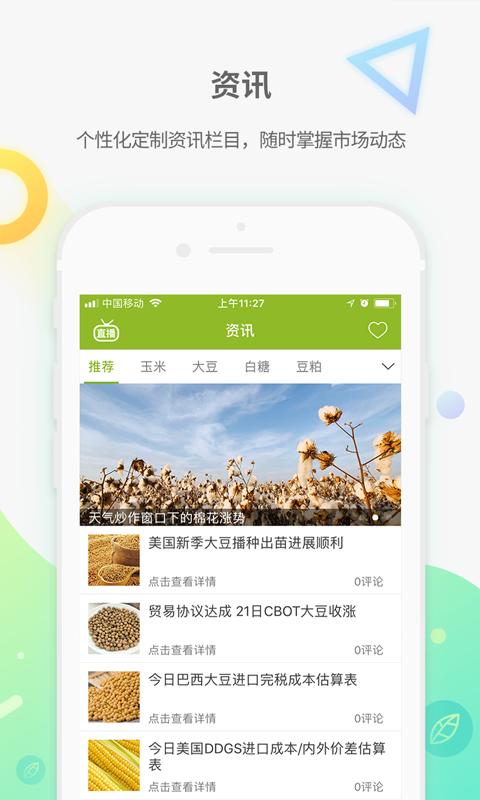 农产品集购网