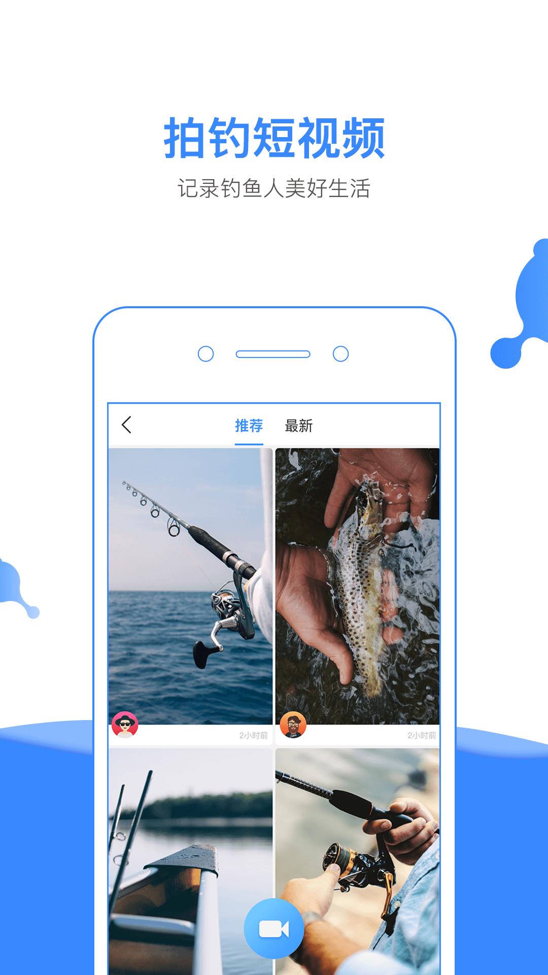 钓鱼人截图