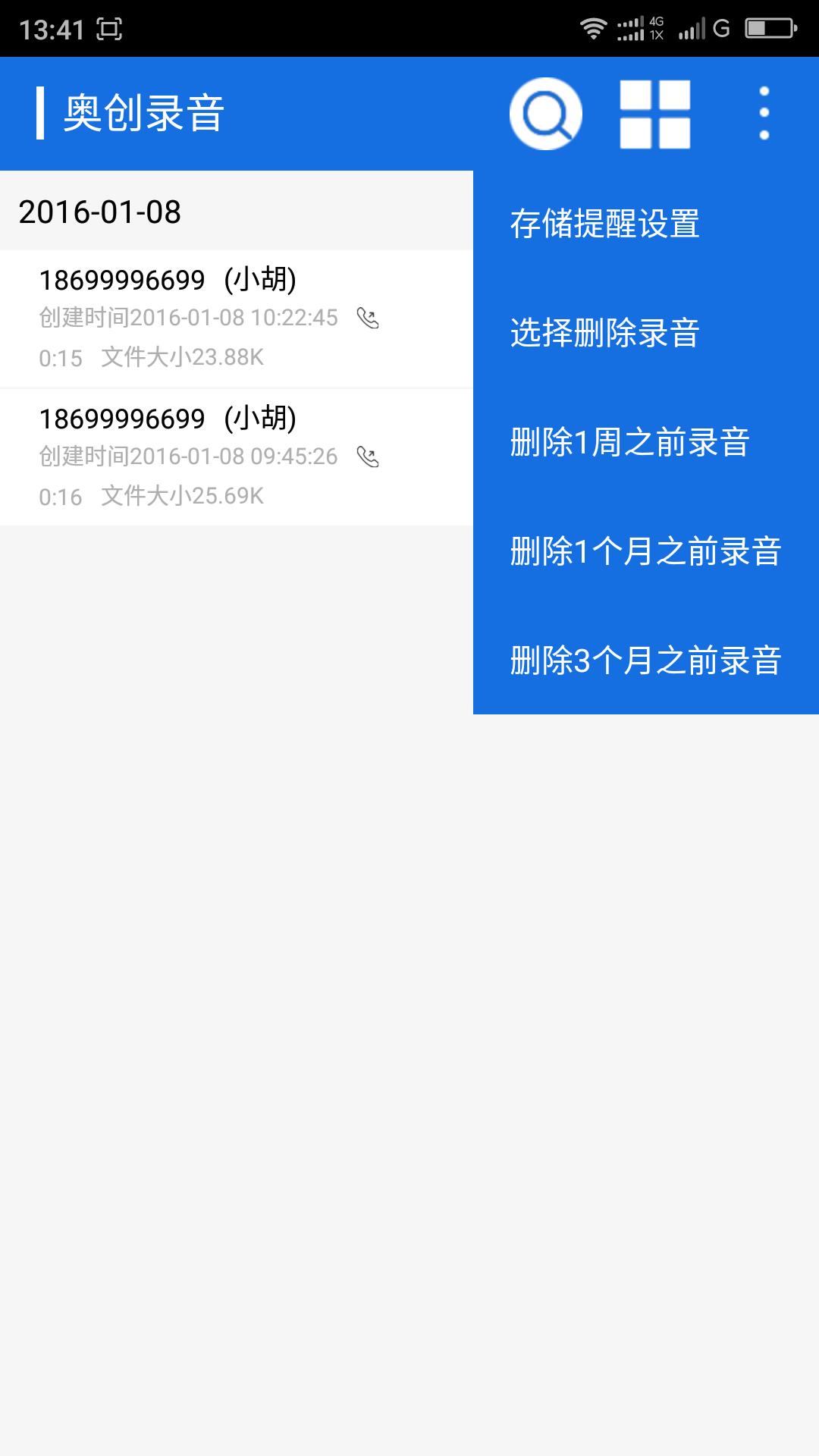 奥创通话录音软件截图