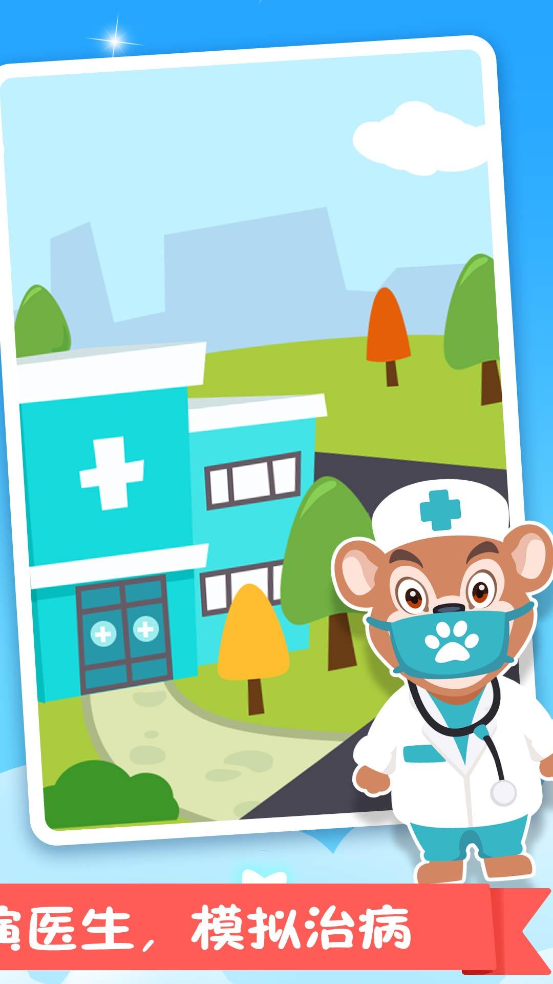熊大叔医院