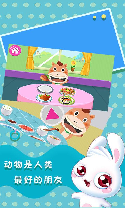 儿童游戏-宝宝吃饭