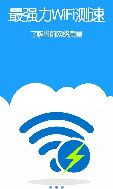 查看WiFi密码助手截图